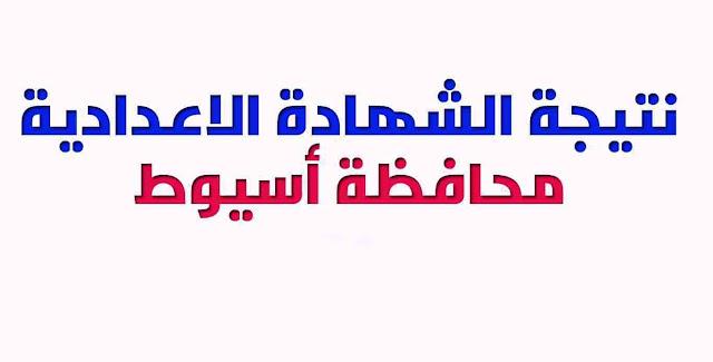 نتيجة الشهادة الاعدادية 2019 محافظة أسيوط برقم الجلوس