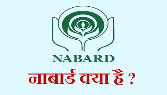 NABARD full form & meaning in Hindi - नाबार्ड क्या है?