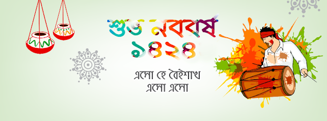 Pohela Boishakh FB Cover Photo