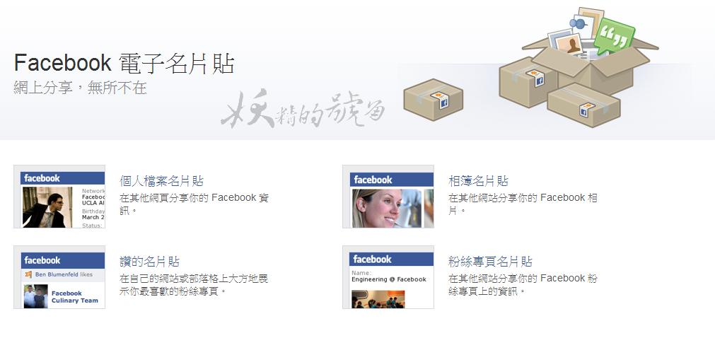 [教學] 製作一個獨一無二的Facebook名片貼! | 妖精的號角