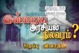 inraiya arasiyal Indraya Arasiyal Nilavaram Captain TV 24 12 2012