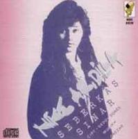 Lagu Mp3 Nike Ardilla Album Seberkas Sinar 1989 Rar
