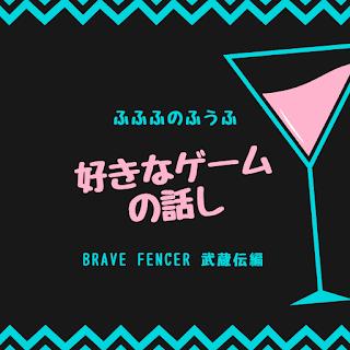 好きなゲームの話し(BRAVE FENCER 武蔵伝編)