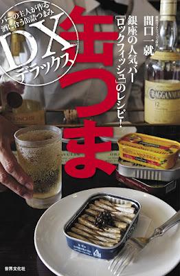 缶つま デラックス 銀座の人気バー ロックフィッシュのレシピ! raw zip dl