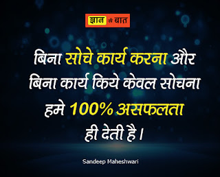 best-hindi-quotes-for-life-images