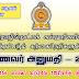 மாணவர் அனுமதி - 2019 : தொழில்நுட்பக் கல்வி மற்றும் பயிற்சித் திணைக்களம். (DTET)
