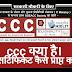 CCC क्या है / कहाँ से करें आदि जरूरी जानकारी, सीसीसी कोर्स डिटेल्स इन हिंदी यहां देंखे – दिसंबर माह का प्रवेश पत्र यहाँ से डाउनलोड करें