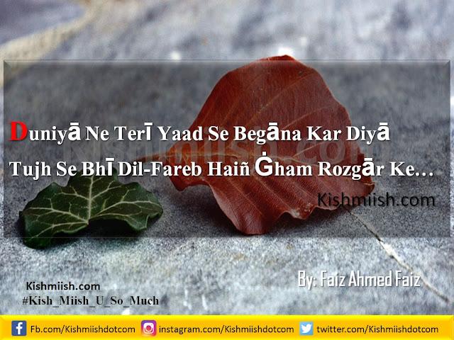 Urdu Poetry, Shayari, Urdu Poetry Images, Hindi Shayari, Love Shayari, Urdu Shayari, Love Poetry, Sad Urdu Poetry, Romantic Poetry, Faiz Ahmed Faiz, Best Urdu Poetry, Love Urdu Poetry