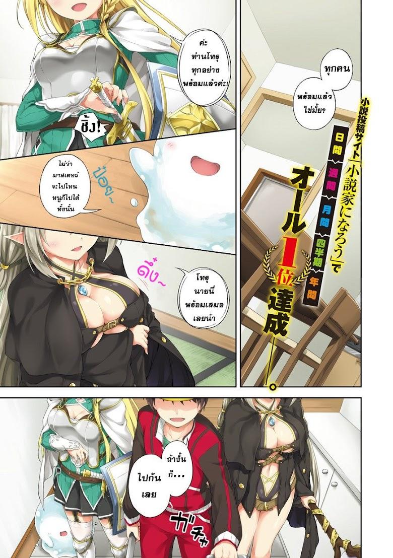 Boku No Heya Ga Danjon no Kyoukeisho Ni Natte Shimatta Kudan - หน้า 1