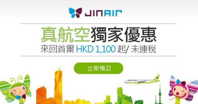 重陽節飛首爾,真航空 香港 飛 首爾 HK$1100起,年底前出發。