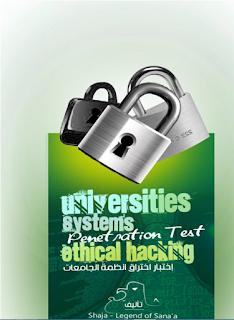 كتاب إختبار إختراق أنظمة الجامعات