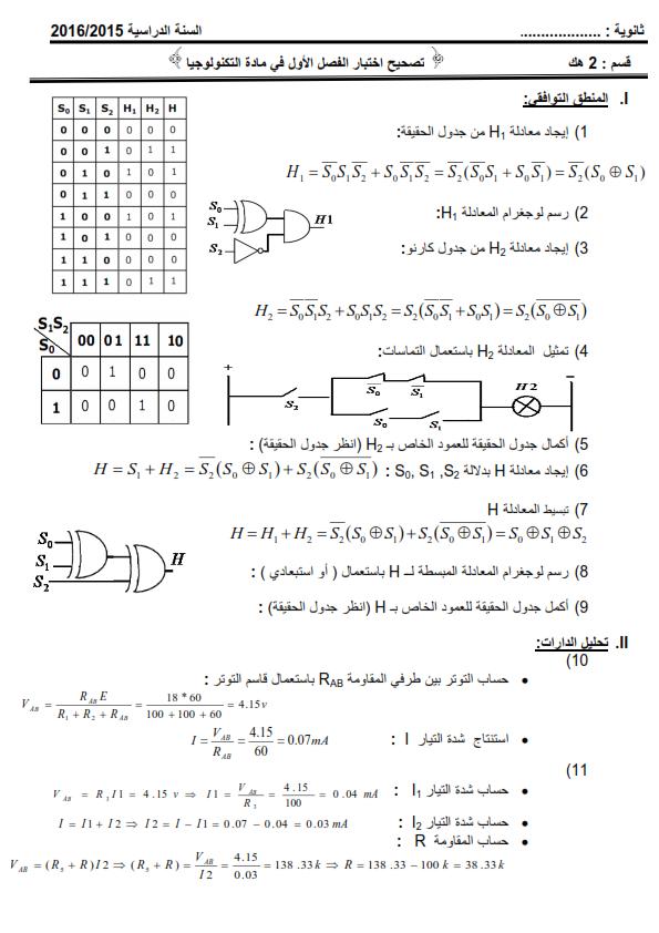 اختبار الفصل الاول في مادة الهندسة الكهربائية للسنة الثانية ثانوي