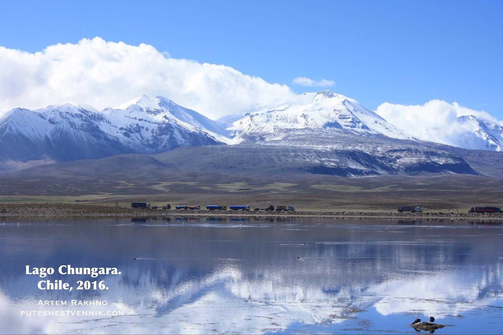 Грузовики между горами и озером