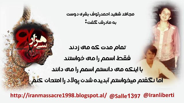 مجاهد قهرمان احمد رئوف بشردوست