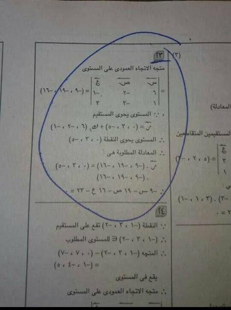 اجابة امتحان الجبر والهنسه الفراغيه للثانويه العامه 13/6/2017 (الرياضيات التطبيقيه)