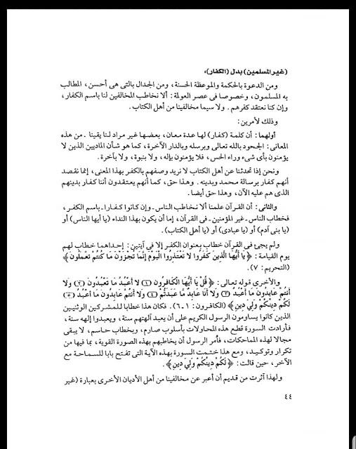 Non-Muslim Atau Kafir' Versi Yusuf Al-Qaradhawi 1
