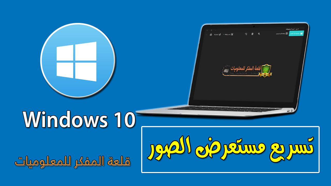 حل مشكلة بطء فتح الصور في ويندوز 10 في مشغل الصور Microsoft Photos حل فعال