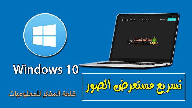 Microsoft-Photos