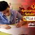 نتيجة الشهادة الاعدادية محافظة الشرقية بالاسم ورقم الجلوس 2016-2017