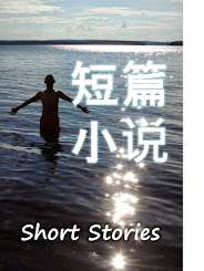 click cover for short story links