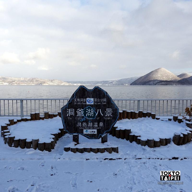 【洞爺湖溫泉】火山帶來的恩賜 北海道開湯百年溫泉勝地 | TOKYO‧TAIPEI