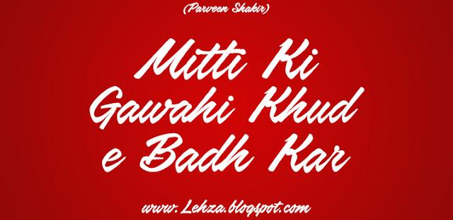 Mitti Ki Gawahi Khud Se Badh Kar By Parveen Shakir