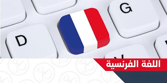 كل ما تحتاجه للغة الفرنسية من ملازم و أسئلة للصف السادس الأعدادي 2017