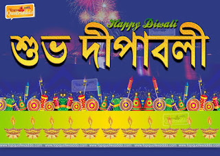 Tags#Happy Diwali Wishes In Bengali, Happy Diwali Status for Facebook in Bengali, Happy Diwali Status for Whatsaap in Bengali,Happy Diwali 202 wishes in Bengali,Best New wishes for Happy Diwali in Bengali.Happy Diwali Images in bengali, HD Happy Diwali images in bengali