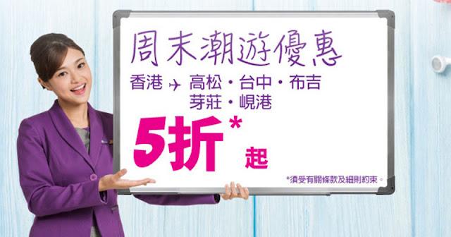 跨年都減!HK Express【週末優惠】台中/峴港/芽莊/布吉/高松 5折起,今日(即11月4日)已開賣。