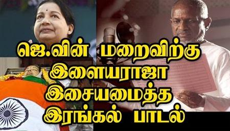 Ilayaraja Tribute song to Jayalalitha
