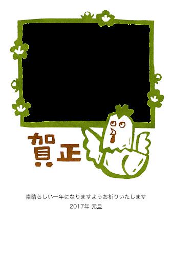 ニワトリと写真フレームの芋版年賀状 (酉年・写真フレーム)