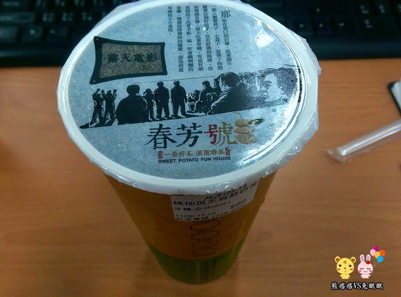IMAG2229 - 【台中飲料店】春芳號烤地瓜芝麻鮮奶茶,喝完這杯我都震驚了