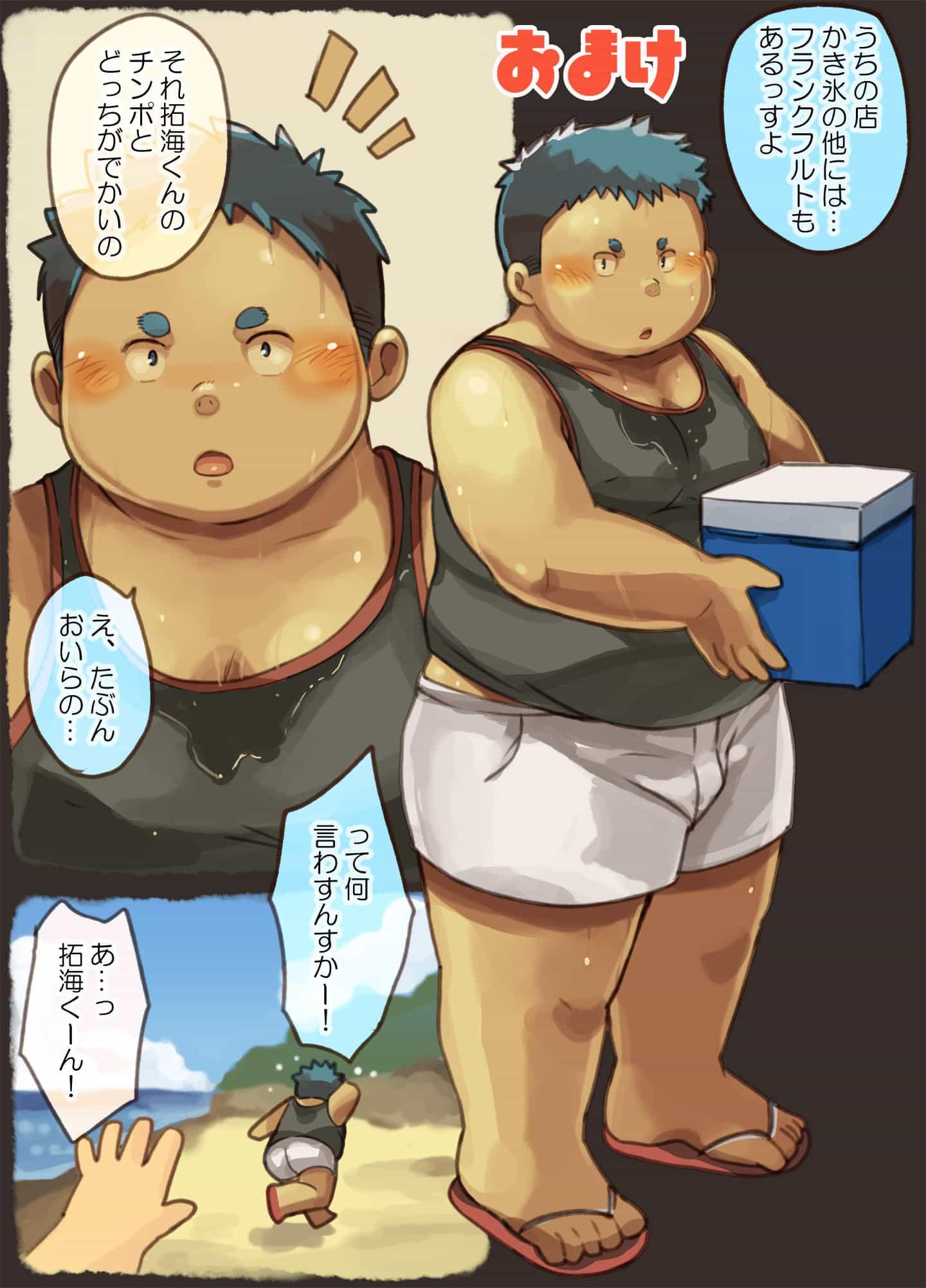bbm chubby males