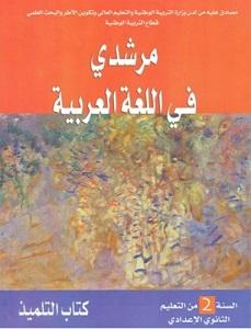 نص الطريق  مرشدي في اللغة العربية الثانية إعدادي