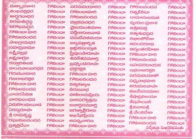 Govinda Namalu in Telugu font