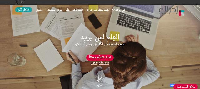 مواقع تعليمية - موقع إدراك : شرح خطوه بخطوه لمنصه ادراك