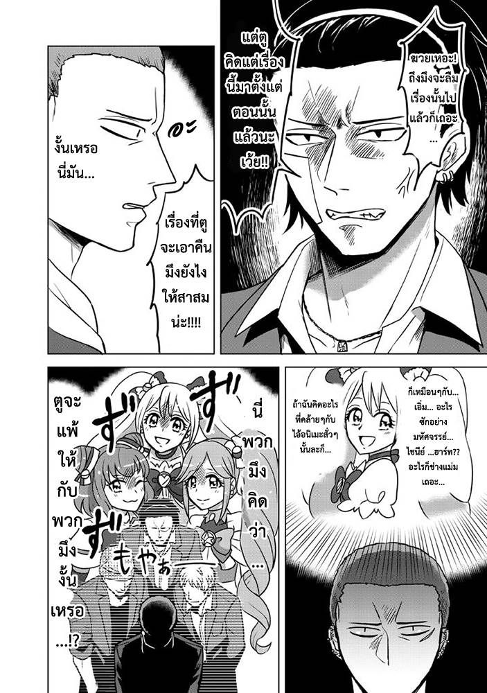 Super Heroine Boy - หน้า 18