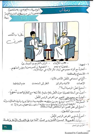 حل الوحدة الأولى في اللغة العربية عائلتي قيم وعطاء