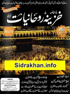 Khazina-e-Ruhaniyaat September 2016