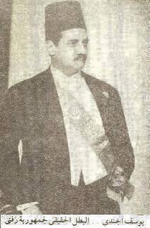 يوسف الجندي رئيس الجمهورية