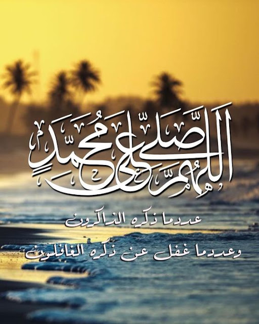 اجمل الصور للصلاة على محمد وال محمد