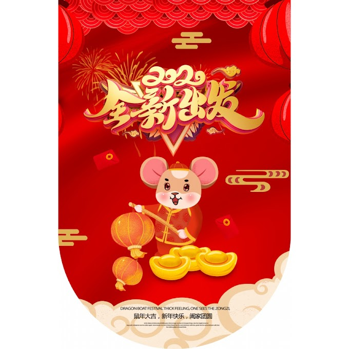 2020 Year of the Rat Free PSD Template Year Shopping Mall Hanging Flag Design (Chinese New Year)