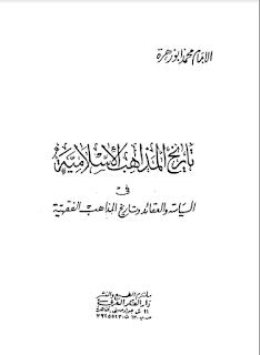 Kitab Tentang Sejarah Mazhab Karya Abu Zahrah