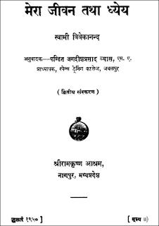 mera-jeevan-tatha-dhyey-hindi-book