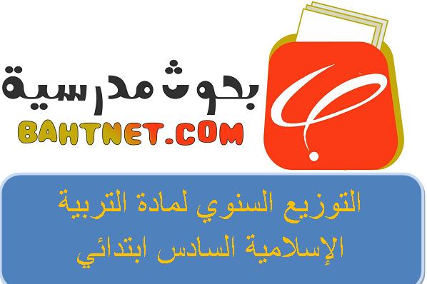 التوزيع السنوي لمادة التربية الاسلامية للمستوى السادس ابتدائي وفق المنهاج الجديدWORD