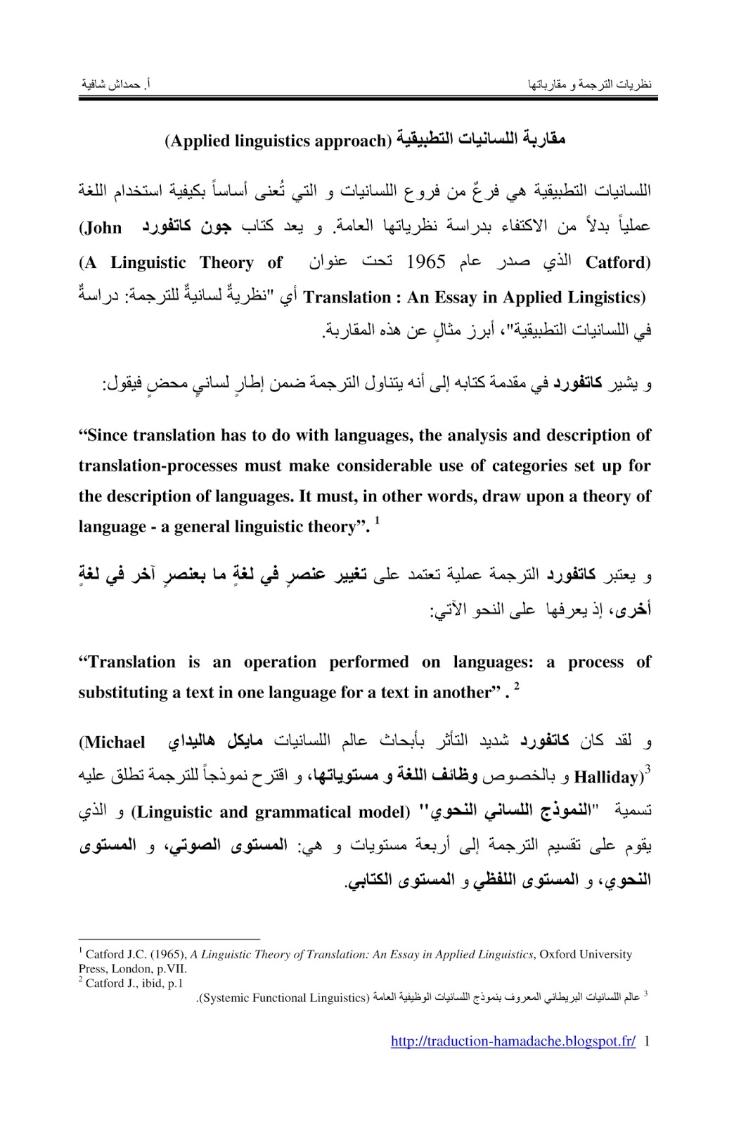 essay on translation theory 91 121 113 106 essay on translation theory