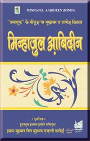 Minhaj ul Aabideen Hindi Islamic Book
