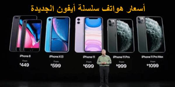 أخيرًا هذه كل ما تحتاج إلى معرفته عن تشكيلة ايفون 11 الجديدة! السعر و المواصفات | ثلات إصدارات جديدة