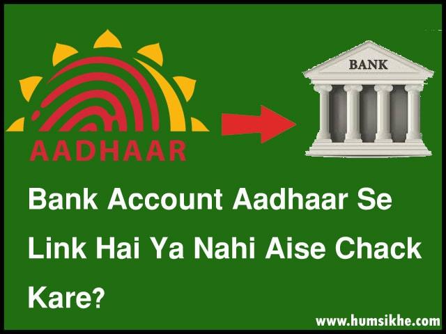 Bank Account Me Aadhaar Link Hai Ya Nahi Kaise Pata Kare