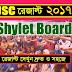 JSC Result 2017 Sylhet Board.